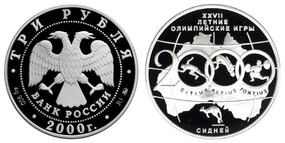 Россия 3 рубля 2000 ММД XXVII летние Олимпийские игры в Сиднее