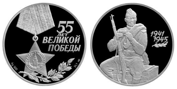 Россия 3 рубля 2000 СПМД 55 лет победы в Великой Отечественной войне