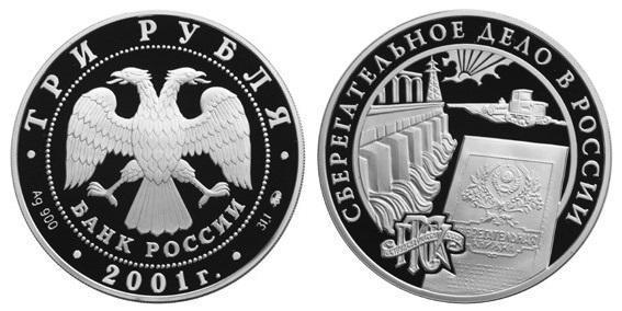 Россия 3 рубля 2001 ММД Сберегательное дело в России – Плотина и сберкнижка