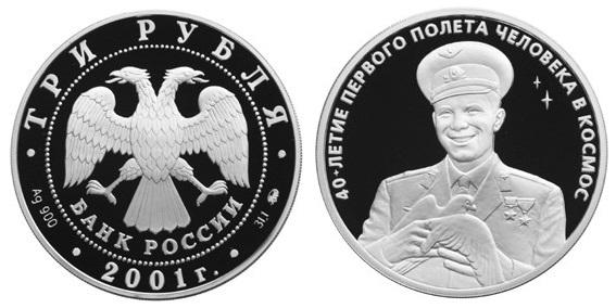 Россия 3 рубля 2001 ММД 40 лет первого полёта человека в космос - Ю. А. Гагарин