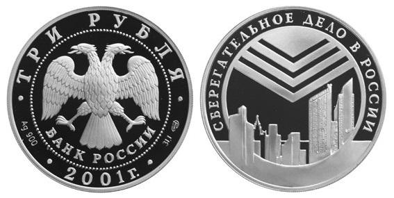 Россия 3 рубля 2001 СПМД Сберегательное дело в России – Эмблема Сбербанка