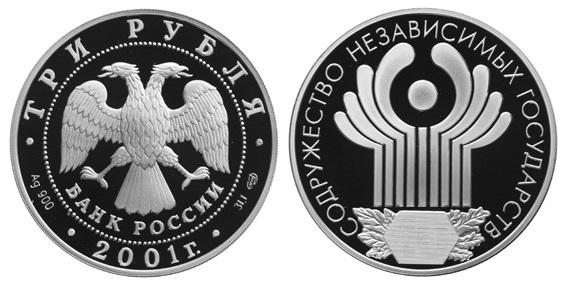 Россия 3 рубля 2001 СПМД 10 лет Содружеству Независимых Государств (СНГ)
