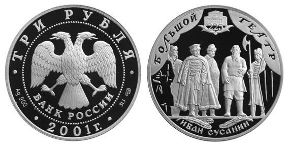 Россия 3 рубля 2001 СПМД 225 лет Большому театру – Опера Иван Сусанин