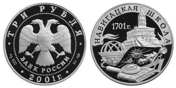 Россия 3 рубля 2001 СПМД 300 лет военного образования в России - Навигацкая школа