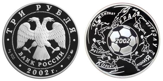 Россия 3 рубля 2002 ММД Чемпионат мира по футболу в Корее и Японии