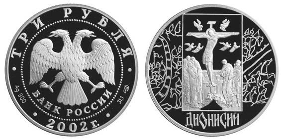 Россия 3 рубля 2002 СПМД Дионисий – Икона Распятие