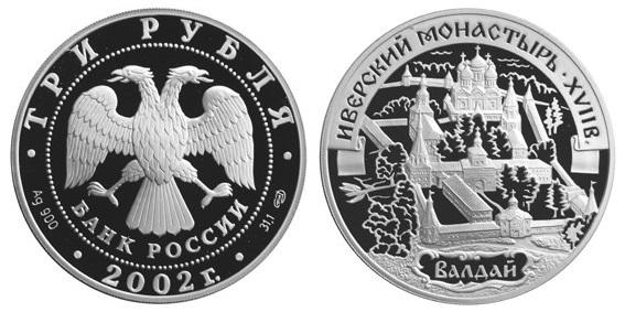 Россия 3 рубля 2002 СПМД Памятники архитектуры России - Иверский монастырь на Валдае