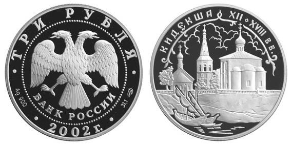 Россия 3 рубля 2002 СПМД Памятники архитектуры России - Кидекша