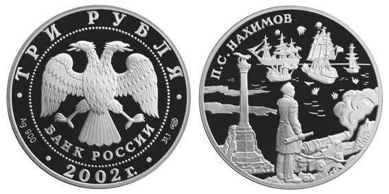 Россия 3 рубля 2002 СПМД П. С. Нахимов