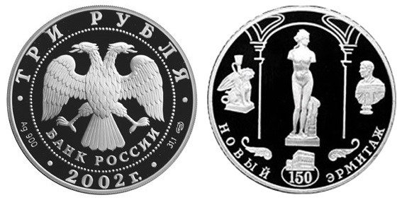 Россия 3 рубля 2002 СПМД 150 лет Новому Эрмитажу