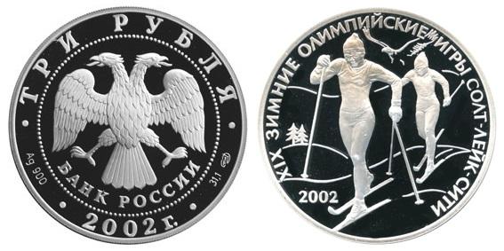 Россия 3 рубля 2002 СПМД XIX зимние Олимпийские игры в Солт-Лейк-Сити