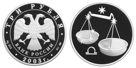 Россия 3 рубля 2003 ММД Знаки зодиака - Весы