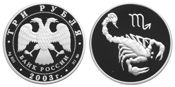 Россия 3 рубля 2003 ММД Знаки зодиака - Скорпион