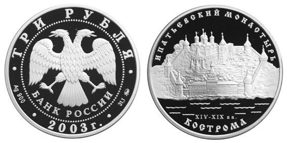 Россия 3 рубля 2003 ММД Памятники архитектуры России - Ипатьевский монастырь в Костроме