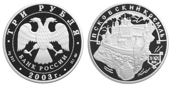Россия 3 рубля 2003 ММД Памятники архитектуры России - Псковский Кремль