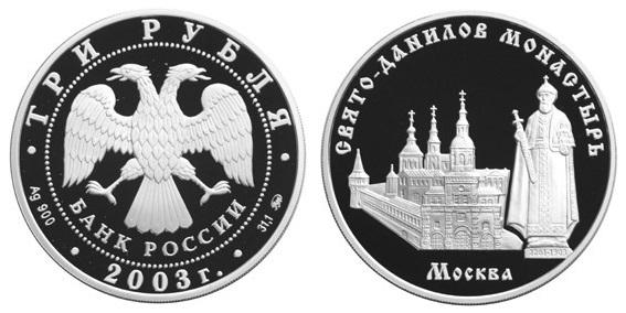 Россия 3 рубля 2003 ММД Памятники архитектуры России - Свято-Данилов монастырь в Москве