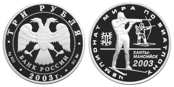 Россия 3 рубля 2003 ММД Чемпионат мира по биатлону в Ханты-Мансийске
