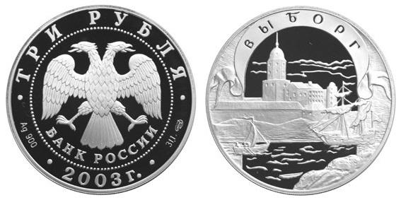 Россия 3 рубля 2003 СПМД Выборг