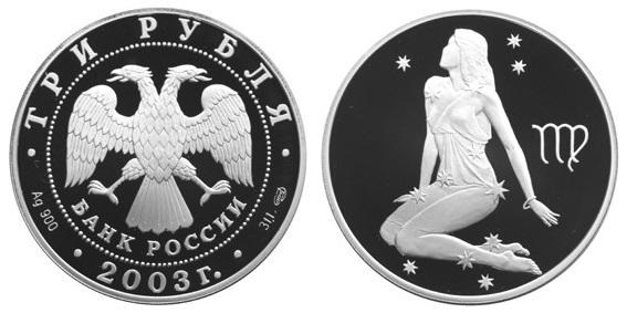 Россия 3 рубля 2003 СПМД Знаки зодиака - Дева