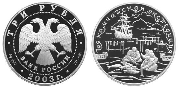 Россия 3 рубля 2003 СПМД 1-я Камчатская экспедиция - Камчадалы