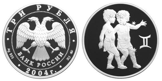 Россия 3 рубля 2004 ММД Знаки зодиака - Близнецы
