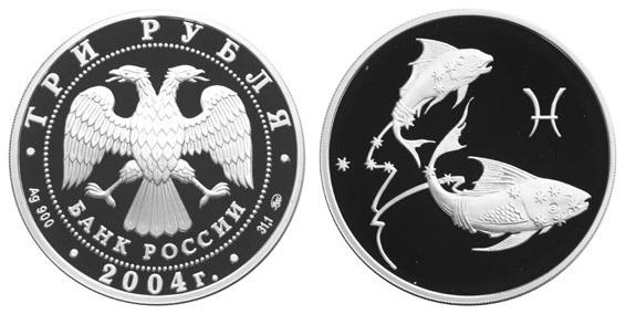 Россия 3 рубля 2004 ММД Знаки зодиака - Рыбы