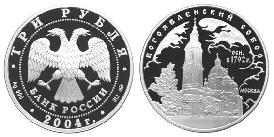 Россия 3 рубля 2004 ММД Памятники архитектуры России - Богоявленский собор в Москве
