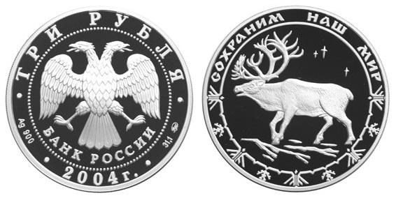 Россия 3 рубля 2004 ММД Сохраним наш мир - Северный олень