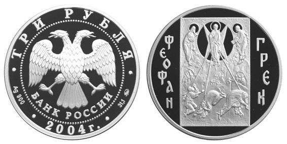 Россия 3 рубля 2004 ММД Феофан Грек – Икона Преображение