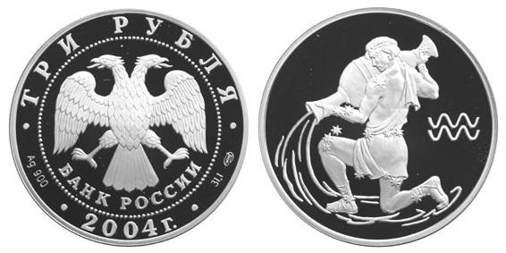 Россия 3 рубля 2004 СПМД Знаки зодиака - Водолей