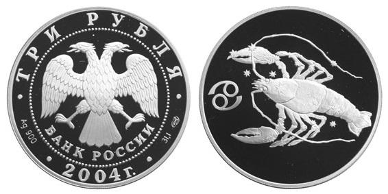 Россия 3 рубля 2004 СПМД Знаки зодиака - Рак