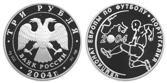 Россия 3 рубля 2004 СПМД Чемпионат Европы по футболу в Португалии