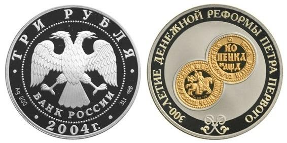 Россия 3 рубля 2004 СПМД 300 лет денежной реформы Петра I