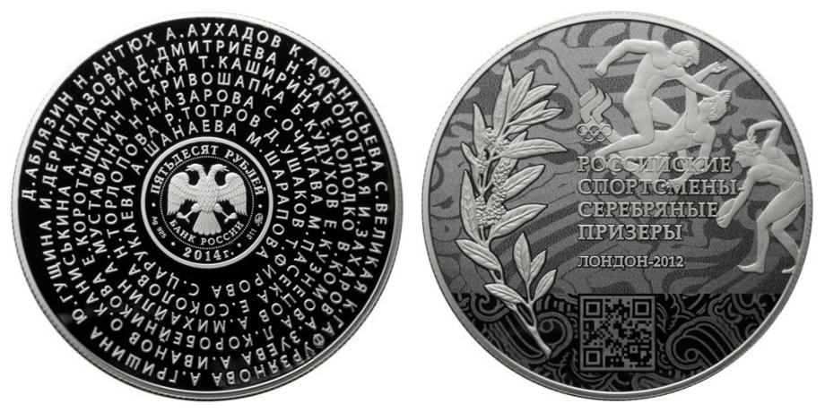Россия 50 рублей 2014 ММД Российские спортсмены-серебряные призёры ХХХ Олимпиады 2012 г. в Лондоне