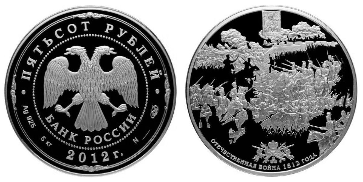 Россия 500 рублей 2012 СПМД 200 лет Отечественной войне 1812 года