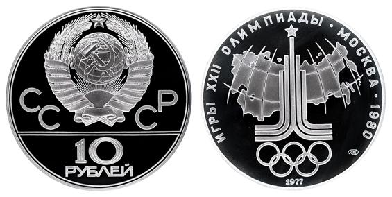 СССР 10 рублей 1977 ЛМД Игры XXII олимпиады в Москве 1980 - Эмблема