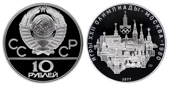 СССР 10 рублей 1977 ММД ЛМД Игры XXII олимпиады в Москве 1980 - Кремль