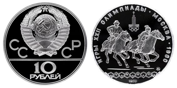 СССР 10 рублей 1978 ММД Игры XXII олимпиады в Москве 1980 - Игра Догони девушку