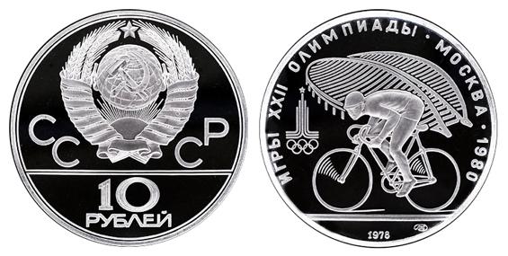 СССР 10 рублей 1978 ММД ЛМД Игры XXII олимпиады в Москве 1980 - Велоспорт