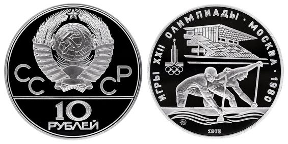 СССР 10 рублей 1978 ММД ЛМД Игры XXII олимпиады в Москве 1980 - Гребля