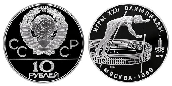 СССР 10 рублей 1978 ММД ЛМД Игры XXII олимпиады в Москве 1980 - Прыжки с шестом