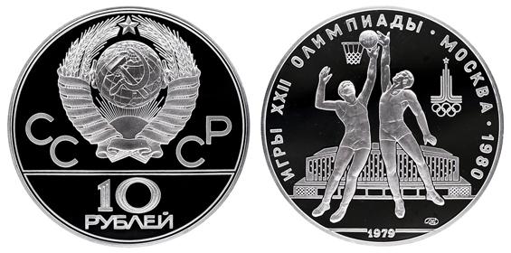 СССР 10 рублей 1979 ЛМД Игры XXII олимпиады в Москве 1980 - Баскетбол
