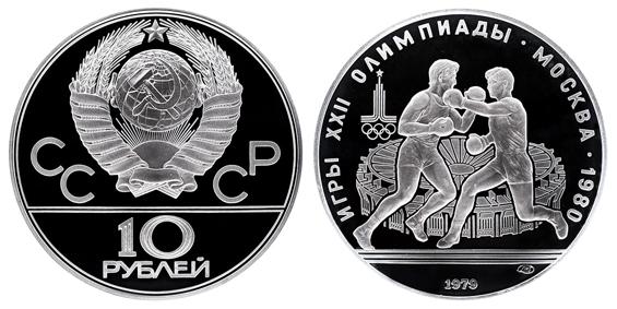 СССР 10 рублей 1979 ЛМД Игры XXII олимпиады в Москве 1980 - Бокс