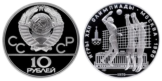 СССР 10 рублей 1979 ЛМД Игры XXII олимпиады в Москве 1980 - Волейбол