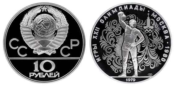 СССР 10 рублей 1979 ЛМД Игры XXII олимпиады в Москве 1980 - Поднятие тяжестей