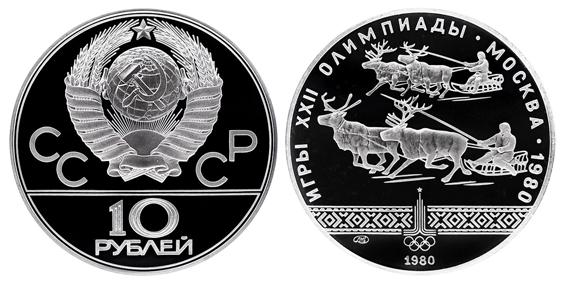 СССР 10 рублей 1980 ЛМД Игры XXII олимпиады в Москве 1980 - Гонки на оленьих упряжках