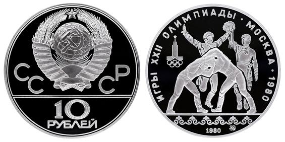 СССР 10 рублей 1980 ММД ЛМД Игры XXII олимпиады в Москве 1980 - Борьба хуреш и танец орла