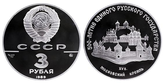 СССР 3 рубля 1989 ММД 500-летие единого русского государства – Московский Кремль