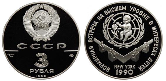СССР 3 рубля 1990 ЛМД Всемирная встреча на высшем уровне в интересах детей в Нью-Йорке