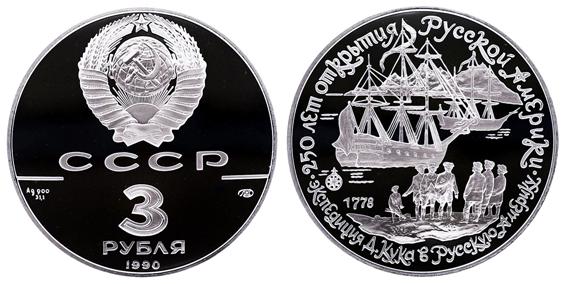 СССР 3 рубля 1990 ЛМД 250 лет открытия Русской Америки - Экспедиция Д. Кука